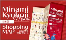 南久宝寺町お買い物マップPDF(日本語)