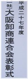 rengoukai4